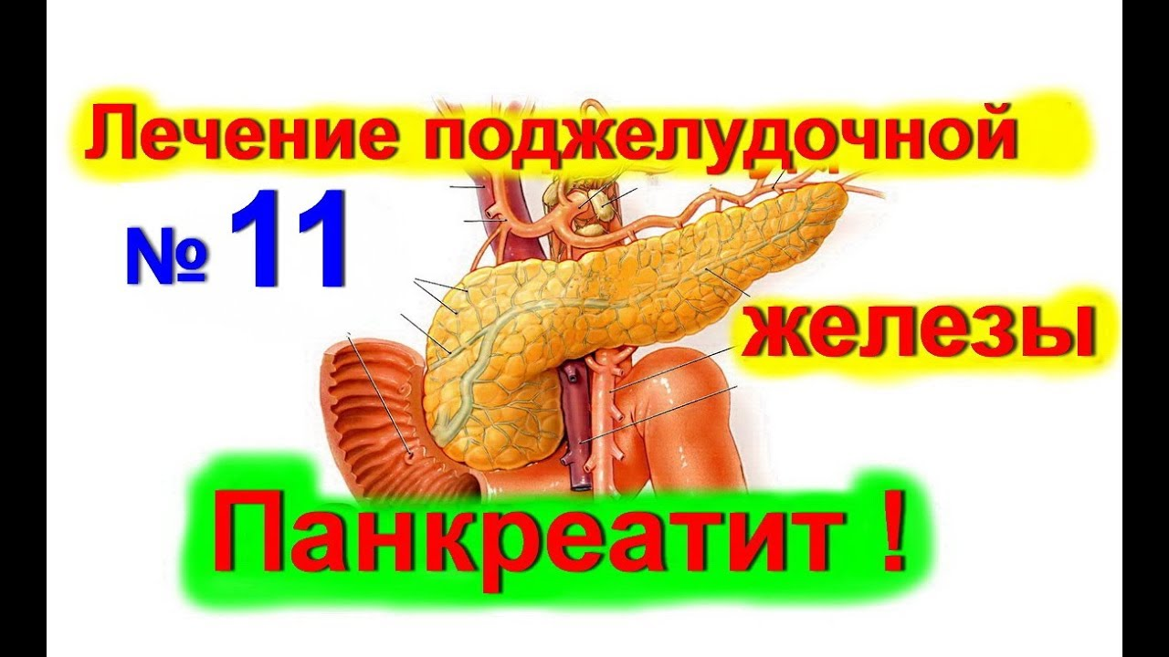 Лечение хронического панкреатита народными средствами в домашних условиях