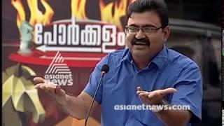 Lok Sabha Election | Porkkalam Ernakulam  | പോര്ക്കളം 13 FEB 2019