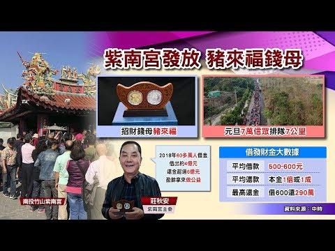 台灣-國民大會-20190104 豬來福搶錢母! 借600還290萬 紫南宮年還金6億揭祕?