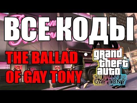 Все новые коды The Ballad Of Gay Tony