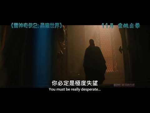 雷神奇俠2:黑暗世界 (3D版) (Thor : The Dark World)電影預告