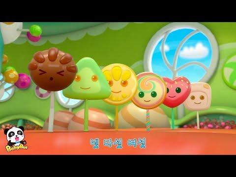 사탕동요 달콤한 여섯개 막대사탕 냠냠동요 베이비버스 동요 BabyBus