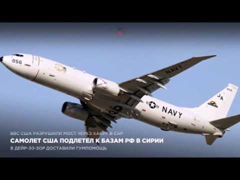 Самолет США подлетел к базам России в Сирии