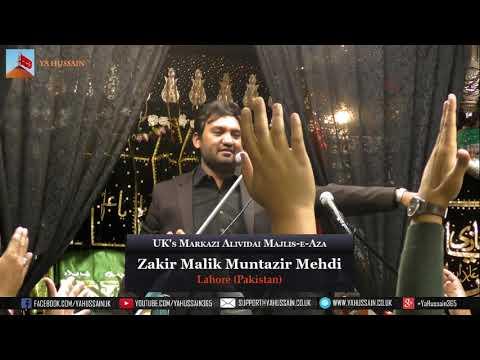 Markazi Alwidai Majlise Aza | Zakir Malik Muntazir Mehdi | 11 Nov 18 | Dua-e-Zehra | Northampton UK