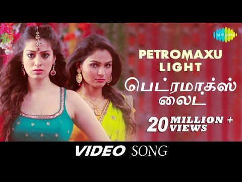 Aranmanai | Petromaxu Lightethan | New Tamil Movie Video Song video