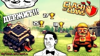 База для набора кубков 9 ТХ ~ Clash of clans