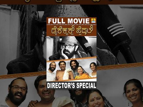 Directors Special | Kannada HD Movie Full | Dhananjaya Rangayana...