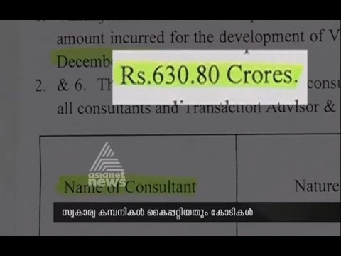 Vizhinjam Port government spends crores : Asianet News Exclusive