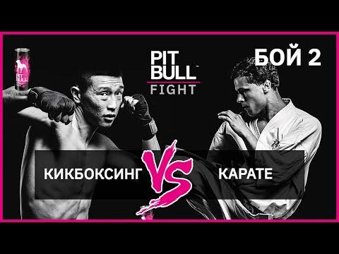 Кикбоксинг VS Каратэ   Pit Bull Fight 2019