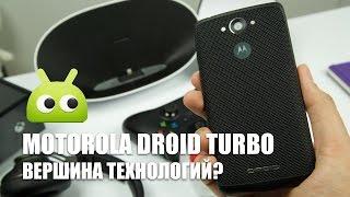 Обзор Motorola Droid Turbo