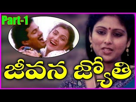 Jeevana Jyothi || Telugu Full Length Movie Part-1 - Sarath BabuRajendra...