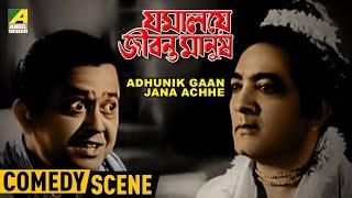 Jamalaye Jibanta Manush   Adhunik Gaan Jana Achhe    Bhanu Bandopadhyay