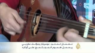 هذه قصتي-نعمان لحلو.. موسيقار مغربي