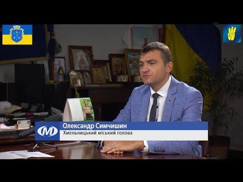Олександр Симчишин, міський голова Хмельницького, про підготовку міста до осінньо-зимового сезону