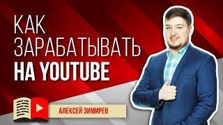 Как зарабатывать на YouTube? Смотрите видео и узнавайте всё о том, как можно зарабатывать на YouTube