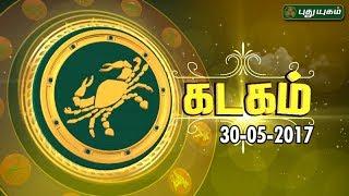 ராசி பலன் | கடகம் | 30/05/2017 | Puthuyugam Tv