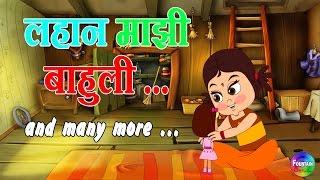 Lahan Mazi Bahuli - Marathi Balgeet Collection | Marathi Rhymes for Children & Badbad Geete