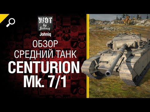 Средний танк Centurion Mk. 7/1 - обзор от Johniq [World Of Tanks]