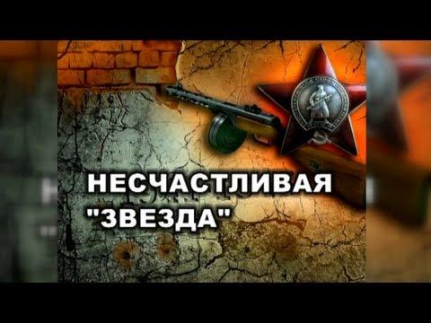 Фильм Несчастливая звезда. Третья битва за Харьков. Robinzon.TV