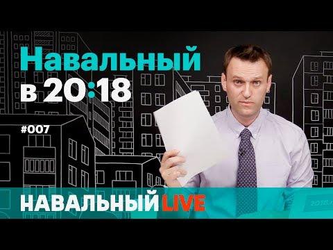 Навальный в 20:18. Эфир #007. Митинги 12 июня, опрос о «реновации» и «презумпция доверия» к полиции