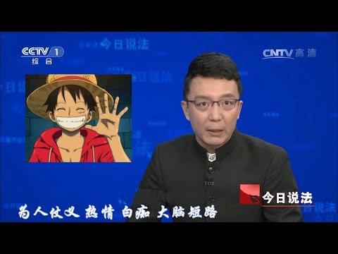 【遼東王三】今日說法海賊王特别篇:千年古樹失蹤之謎