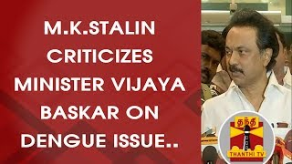 M.K.Stalin criticizes Minister Vijaya Baskar on Dengue fever issue | Thanthi TV