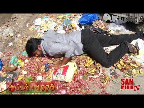 BOMMALAATAM - பொம்மலாட்டம் - Episode 1076 (20/07/2016) thumbnail
