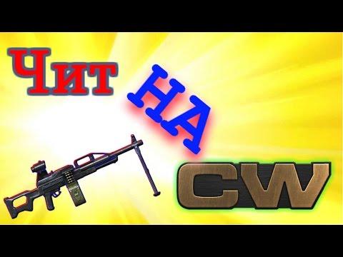 Чит Contract Wars ChoiNgu download mp3, mp4