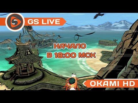 Okami HD. Стрим GS LIVE
