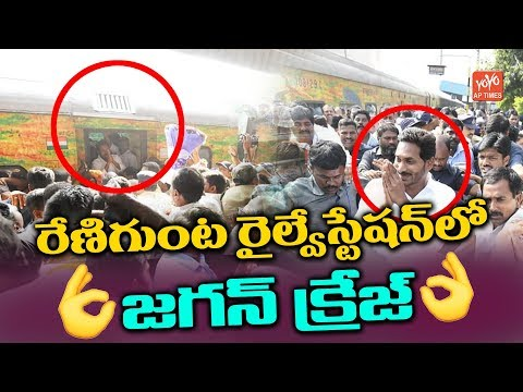 YS Jagan Craze At Renigunta Railway Station | Jagan Entry | Tirumala | AP Elections | YOYO AP Times
