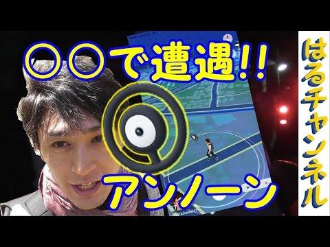 【ポケモンGO攻略動画】【ポケモンGO】アンノーンO型GET!Unown【PokemonGO】  – 長さ: 4:12。