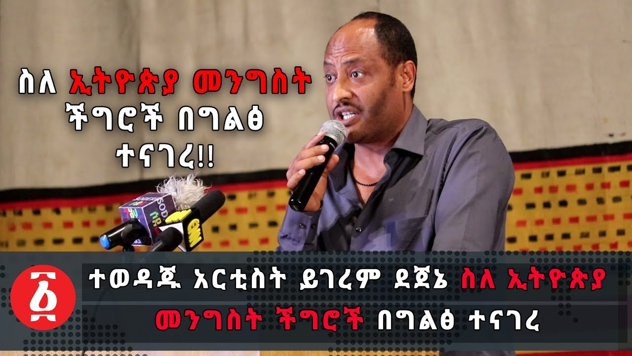 Artist Yigerem Dejene Talks About The Current Situation in Ethiopia