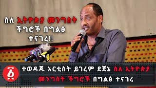 Ethiopia: Artist Yegerm Dejene about the Problems of Government Ethiopia