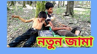 naw bangla short film   New Shirt (নতুন জামা)   best bangla Short film 2017   adv. kamrul
