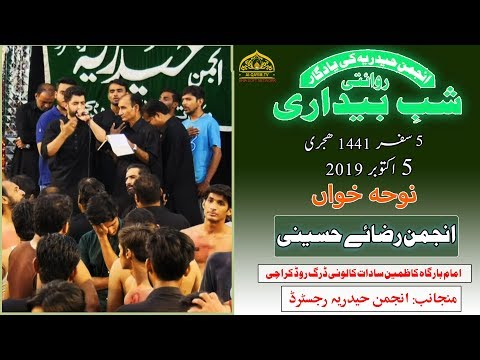 Noha | Anjuman Raza-e-Hussaini | Yadgar Shabedari - 5th Safar 1441/2019 - Imam Bargah Kazmain