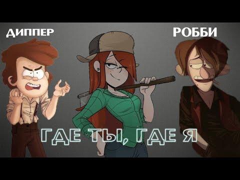 КЛИП Гравити Фолз Тимати feat. Егор Крид - Где ты, где я