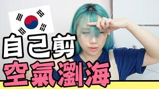 How to cut bangs? 如何自己剪空氣瀏海?   韓國必知#11   Mira