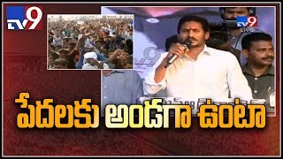 YS Jagan Full Speech at YCP BC Garjana || Eluru