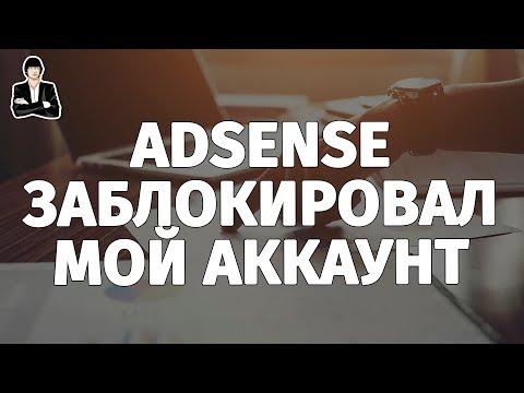 Отключили аккаунт AdSense | Стоит ли подключить монетизацию AdSense