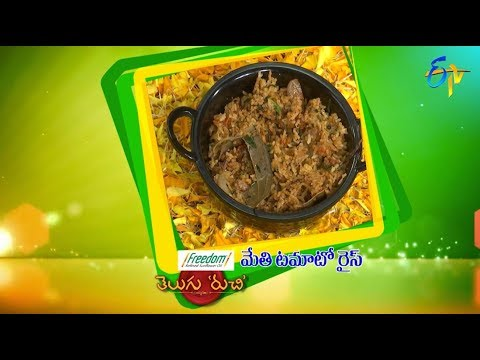 Methi Tomato Rice | Telugu Ruchi | 19th September 2018 | ETV  Telugu