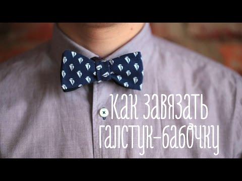 Как завязать галстук-бабочку [Идеи для жизни]