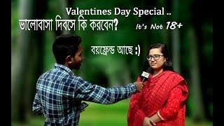 লিটনের ফ্লাট চিনেন? Public Awkward Interview l Bangla Funny Videos 2018 | Wow Media BD