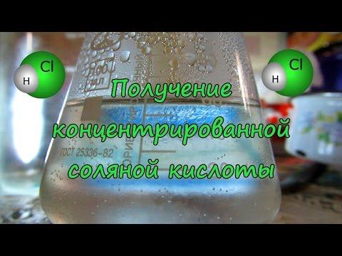 Получение соляной кислоты в домашних условиях