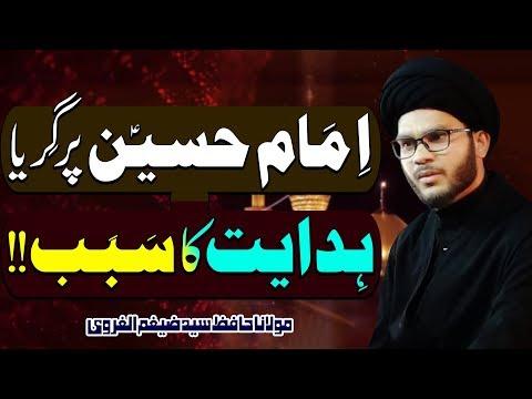 Imam Hussain (a.s) Pr Girya Hidayat Ka Sabab !! | Hafiz Syed Zaigham-Al-Gharavi | 4K