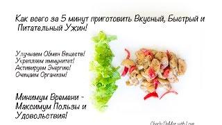 КАК всего за 5 минут приготовить Вкусный, Быстрый и Питательный Ужин!