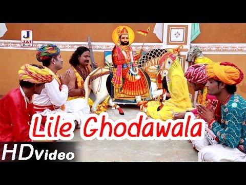 Ramdevji New Bhajan 2014 | Lile Ghodawala | Kishore Paliwal |...