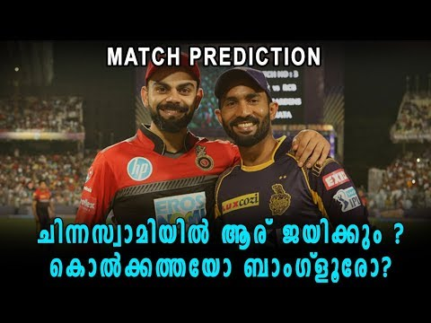 IPL 2018: Kolkata Vs Bangalore Match Prediction | Oneindia Malayalam