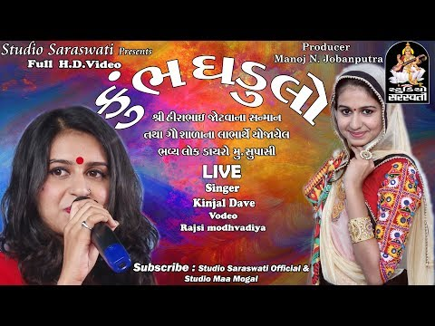 KINJAL DAVE | KUMBH GHADULO | SUPASI Live 1 | FULL HD VIDEO | Produce By STUDIO SARASWATI