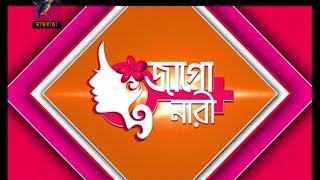 Jago Nari: Maasranga TV WINGs Bangladesh [Part 01]