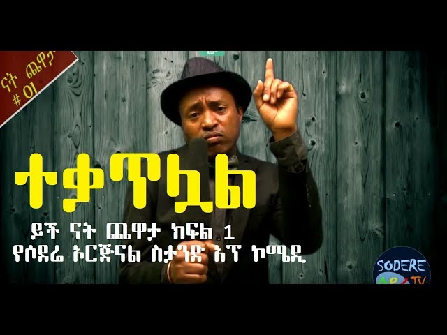 Ethiopian Funny Stand Up Comedy